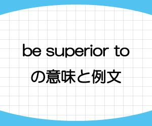 be-superior-to-意味-例文-画像