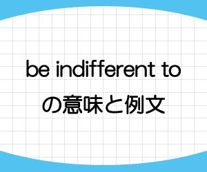be-indifferent-to-意味-例文-画像