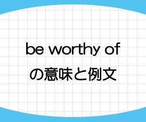 be-worthy-of-意味-例文-画像