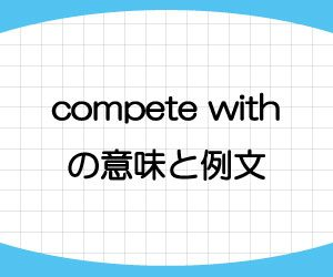 compete-with-意味-例文-画像