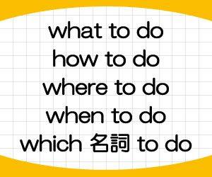 疑問詞-不定詞-to-動詞の原形-what-to-do-how-to-do-使い方-例文-画像2