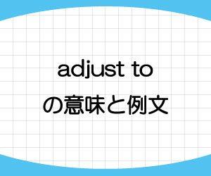 adjust-to-意味-例文-画像