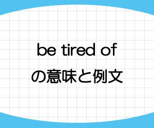 be-tired-of-意味-例文-画像