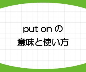 put-on-wear-違い-例文-意味-使い方-put-on-weight-画像2