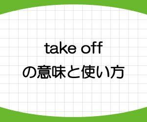 take-off-意味-脱ぐ-使い方-例文-画像1