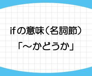 if-意味-2つ-使い方-例文-画像2