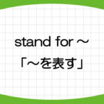 stand-for-意味-使い方-mean-違い-例文-画像1