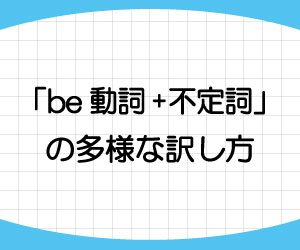 be-to-動詞の原形-be動詞-不定詞-意味-使い方-例文-画像2