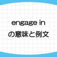 engage-in-意味-例文-画像