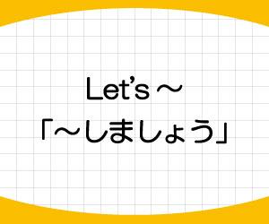 let-意味-使い方-let's-何の短縮形-画像1