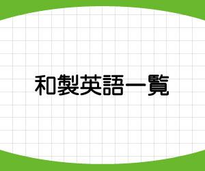 和製英語一覧!正しい英語と勘違いしやすいカタカナ英語の違いを説明!のイメージ