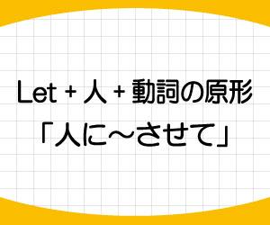 let-意味-使い方-let's-何の短縮形-画像2