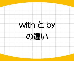 by-with-違い-使い分け-例文-画像1