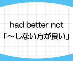 had-better-not-意味-使い方-should-違い-例文-画像2