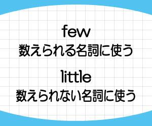 few-a-few-little-a-little-違い-意味-使い方-例文-画像1