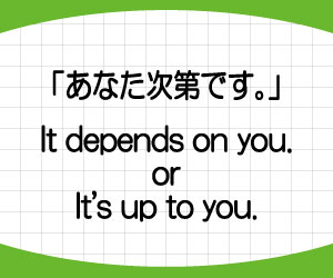 It-depends-on-you-意味-使い方-It's-up-to-you-違い-例文-画像1