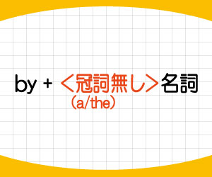 by-with-違い-使い分け-例文-画像3