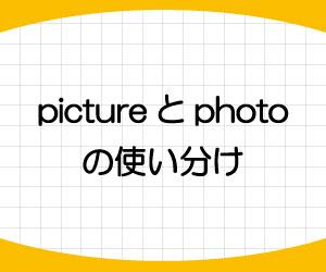 picture-photo-違い-使い分け-複数形-画像1