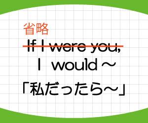 I-would-意味-使い方-英語-私だったら-言い方-例文-画像2