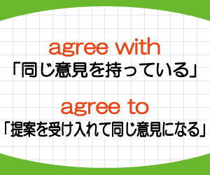 agree-with-agree-to-違い-使い分け-画像2