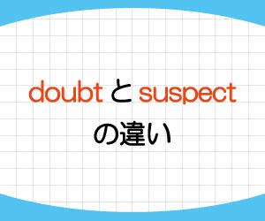 doubt-suspect-違い-英語-疑う-意味-動詞-使い方-例文-画像1