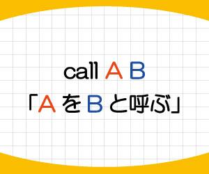 call-人-物-名前-呼ぶ-使い方-例文-画像1