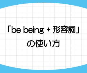 be-being-過去分詞-形容詞-意味-使い方-例文-画像2