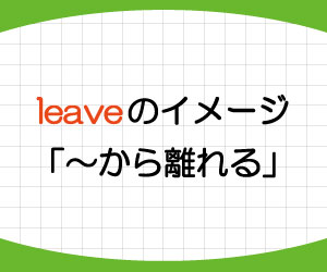 leave-意味-使い方-英語-残す-例文-画像1