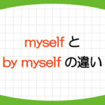myself-by-myself-違い-yourself-yourselves-使い方-例文-画像1