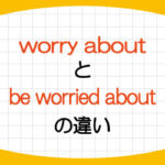worry-about-be-worried-about-違い-意味-使い方-例文-画像1