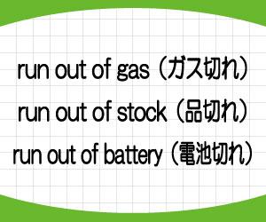 run-out-of-意味-使い方-英語-使い果たす-例文-画像2