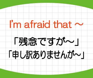 afraid-of-afraid-to-afraid-that-意味-使い方-違い-例文-画像2