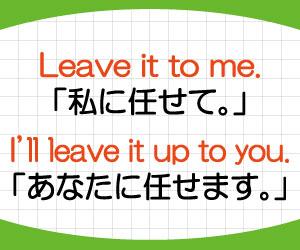 leave-意味-使い方-英語-残す-例文-画像2