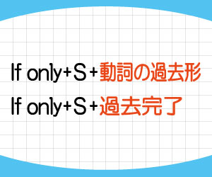 if-only-意味-使い方-only-if-違い-例文-画像1