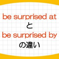 be-surprised-at-be-surprised-by-違い-前置詞-意味-画像1