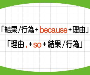 because-so-違い-使い方-カンマ-画像2