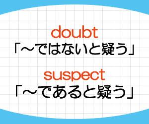 doubt-suspect-違い-英語-疑う-意味-動詞-使い方-例文-画像2