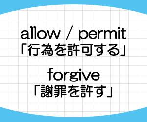 allow-permit-forgive-違い-使い分け-英語-許す-使い方-例文-画像2