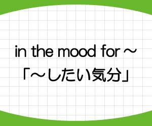 feel-like-doing-意味-使い方-英語-したい気分-例文-画像2