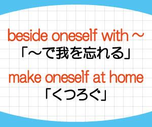 oneself-意味-使い方-強調用法-前置詞-熟語-例文-画像2
