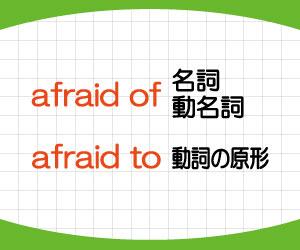 afraid-of-afraid-to-afraid-that-意味-使い方-違い-例文-画像1