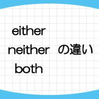 either-neither-both-違い-使い分け-意味-使い方-例文-画像1