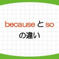 because-so-違い-使い方-カンマ-画像1