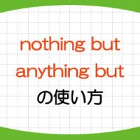 nothing-but-anything-but-意味-使い方-言い換え-例文-画像1