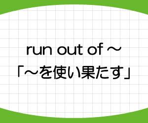 run-out-of-意味-使い方-英語-使い果たす-例文-画像1