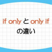if-only-意味-使い方-only-if-違い-例文-画像2
