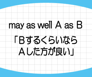 may-well-do-may-as-well-as-意味-使い方-覚え方-例文-画像2