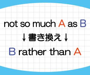 not-so-much-as-意味-書き換え-覚え方-例文-画像2