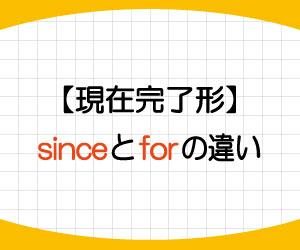 since-for-違い-使い分け-完了形-使い方-例文-画像1