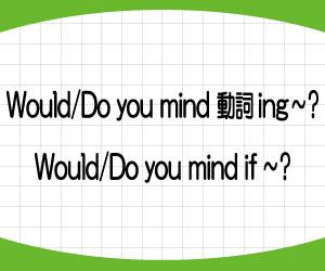 would-do-you-mind-意味-使い方-答え方-例文-画像2